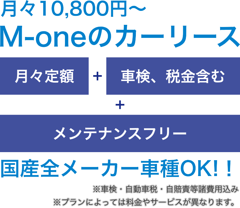 M-oneのカーリーズ